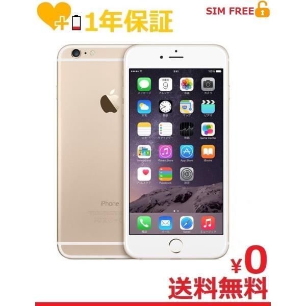 【バッテリー1年保証】 【中古 SIMフリー】iPhone6 64GB ゴールド ドコモ ソフトバンク au ワイモバイル UQモバイル 楽天モバイル 格安SIM対応 送料無料 towayshop