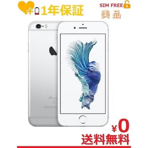 【SIMフリー】 iPhone6s 64GB シルバー 【中古 美品】 sim free ドコモ ソフトバンク au ワイモバイル 格安SIM対応 バッテリー1年保証 送料無料|towayshop