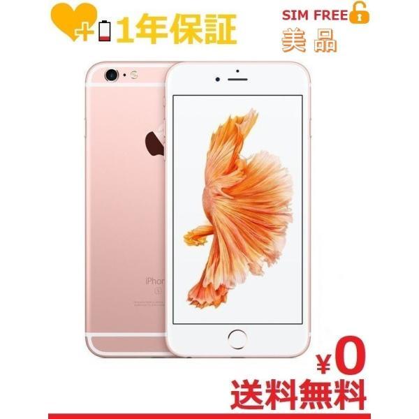 【SIMフリー】 iPhone6s 64GB ローズゴールド 【中古 美品】 sim free ドコモ ソフトバンク au ワイモバイル 格安SIM対応 バッテリー1年保証 送料無料|towayshop