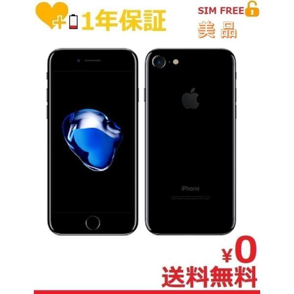 【国内版SIMフリー】iPhone7 128GB ブラック【中古 美品】sim free ドコモ ソフトバンク au ワイモバイル 格安SIM対応 バッテリー1年保証 送料無料 towayshop