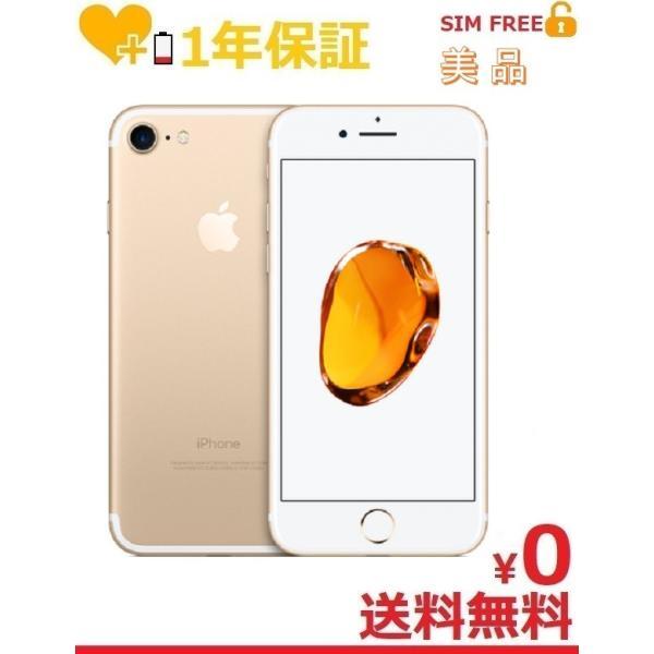 【国内版SIMフリー】iPhone7 128GB ゴールド【中古 美品】sim free ドコモ ソフトバンク au ワイモバイル 格安SIM対応 バッテリー1年保証 送料無料|towayshop
