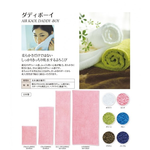 エアーかおる ダディボーイ エニータイムタオル 32×120cm 魔法の撚糸 送料無料 towel-en 02
