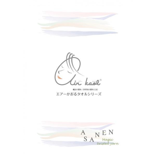エアーかおる ダディボーイ エニータイムタオル 32×120cm 魔法の撚糸 送料無料 towel-en 03
