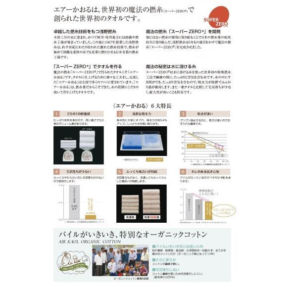 エアーかおる ダディボーイ エニータイムタオル 32×120cm 魔法の撚糸 送料無料 towel-en 04