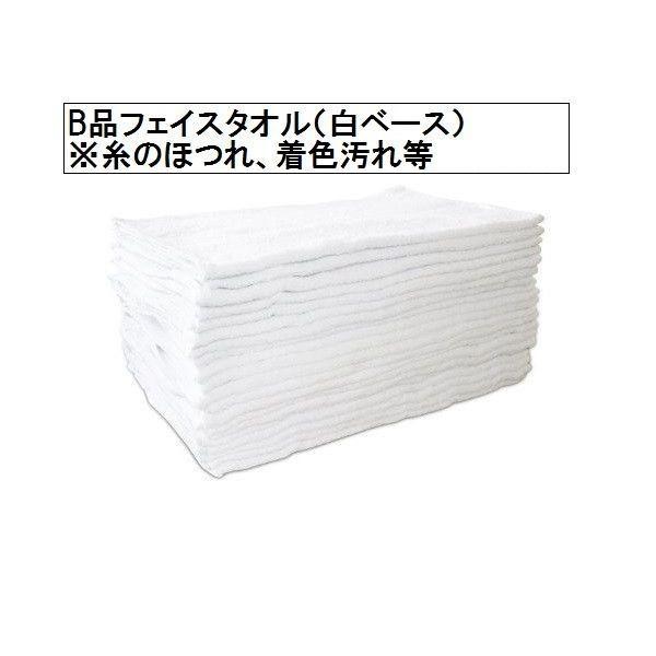 B品 業務用激安フェイスタオル 50枚セット 1本あたり54円 送料無料