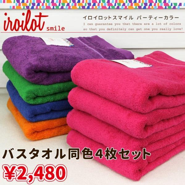 バスタオル 同色4枚セット イロイロットスマイルパーティーカラー 約60×120cm まとめ買い|towelmall