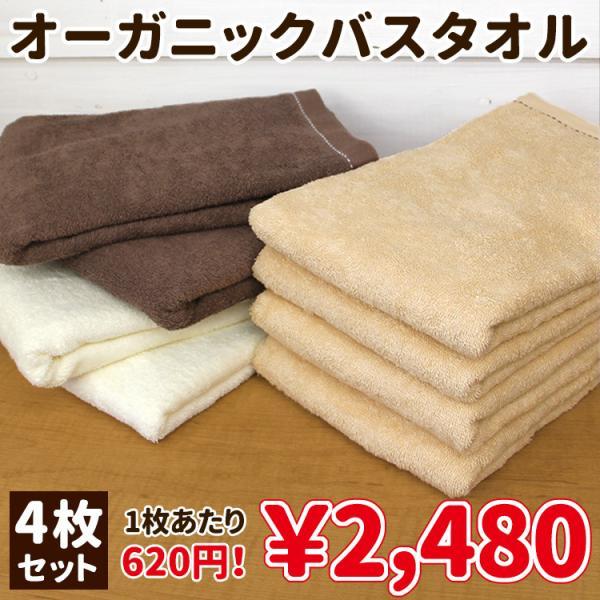 バスタオル 同色4枚セット オーガニックステッチ 約60×120cm オーガニックコットン まとめ買い towelmall