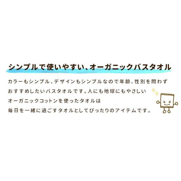 バスタオル 同色4枚セット オーガニックステッチ 約60×120cm オーガニックコットン まとめ買い towelmall 02