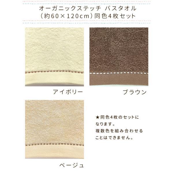 バスタオル 同色4枚セット オーガニックステッチ 約60×120cm オーガニックコットン まとめ買い towelmall 05