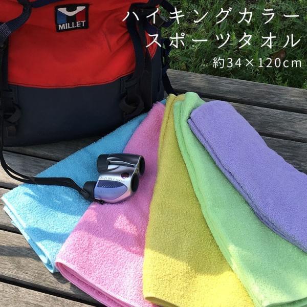 スポーツタオル 日本製 ハイキングカラー 約34×120cm towelmall
