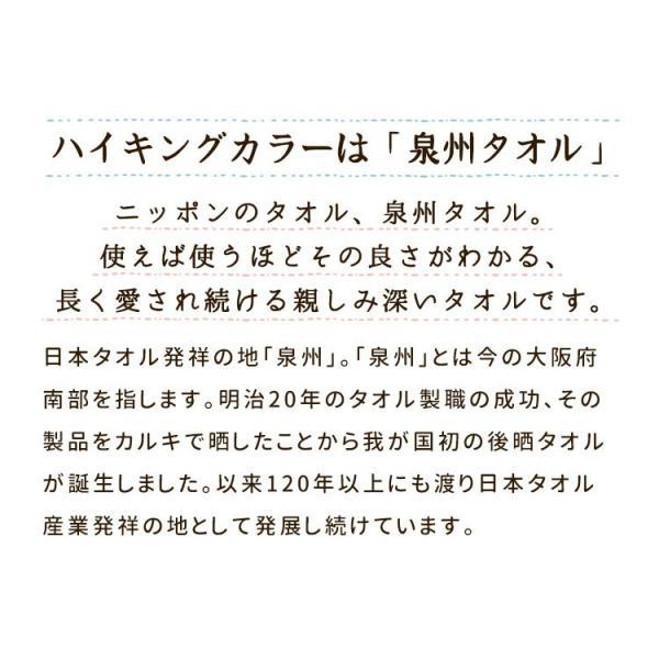 スポーツタオル 日本製 ハイキングカラー 約34×120cm towelmall 11