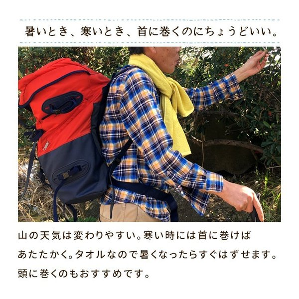 スポーツタオル 日本製 ハイキングカラー 約34×120cm towelmall 03