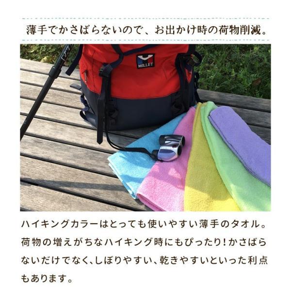スポーツタオル 日本製 ハイキングカラー 約34×120cm towelmall 08