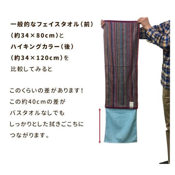 スポーツタオル 日本製 ハイキングカラー 約34×120cm towelmall 10