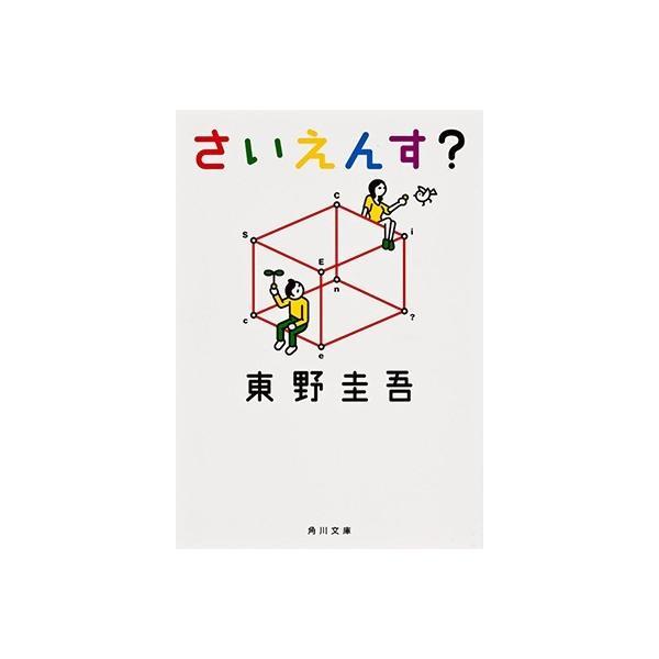 東野圭吾 さいえんす?  Book