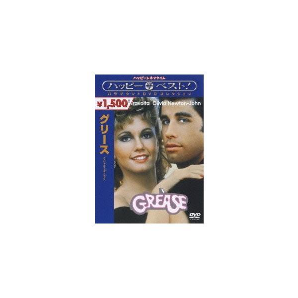 グリース スペシャル・エディション DVD
