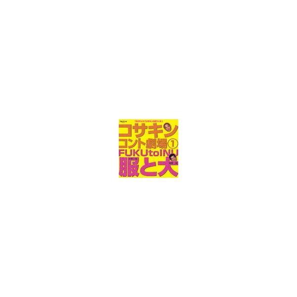 コサキン(小堺一機・関根勤) コサキンコント劇場(1) 服と犬 CD