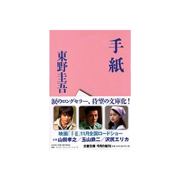 東野圭吾 手紙 Book