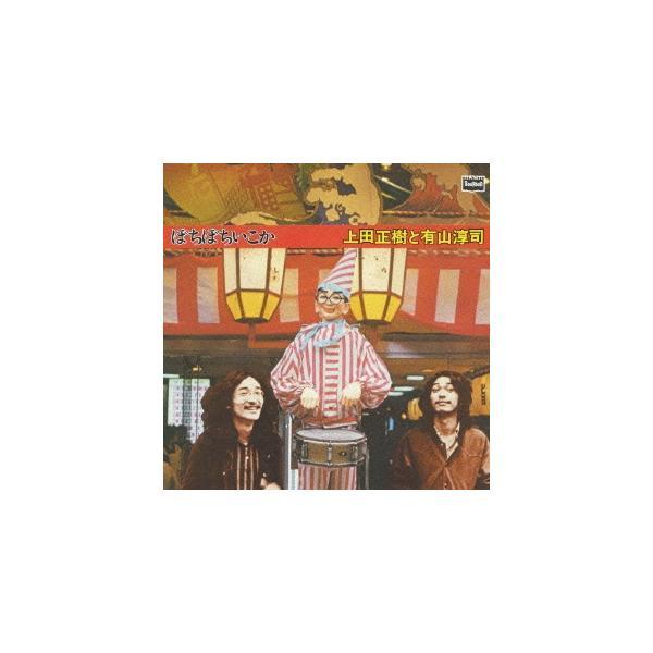 上田正樹 ぼちぼちいこか<紙ジャケット仕様初回限定盤> CD