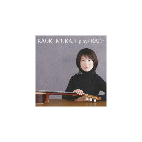 村治佳織 Kaori Muraji Plays Bach <通常盤> CD