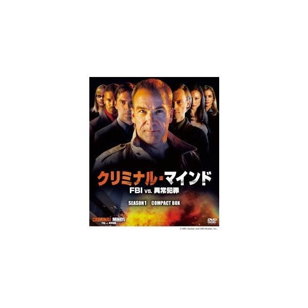 クリミナル・マインド/FBI vs. 異常犯罪 シーズン1 コンパクト BOX DVD