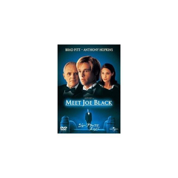 ジョー・ブラックをよろしく DVD