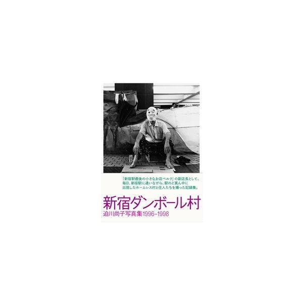 迫川尚子 新宿ダンボール村 迫川尚子写真集 1996-1998 Book
