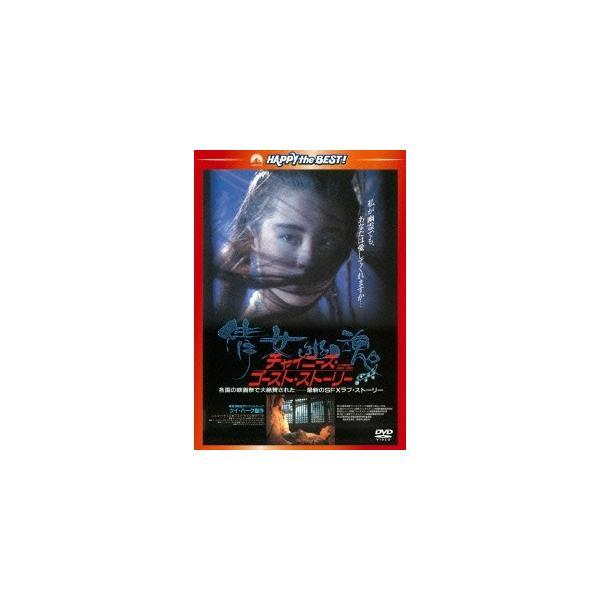 チャイニーズ・ゴースト・ストーリー <日本語吹替収録版> DVD