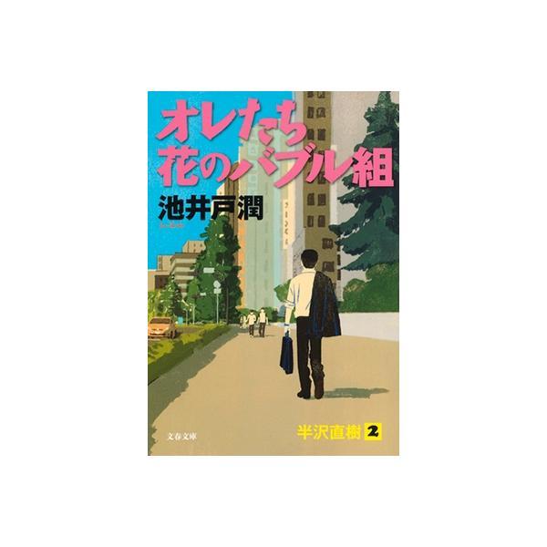 池井戸潤 オレたち花のバブル組 Book