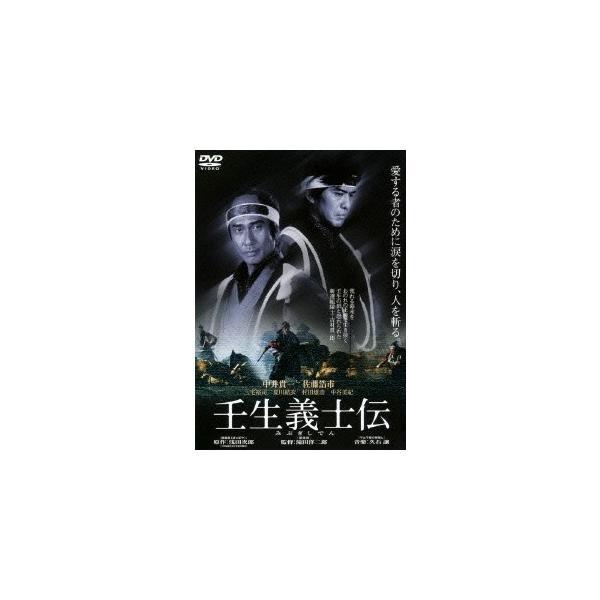 壬生義士伝 DVD
