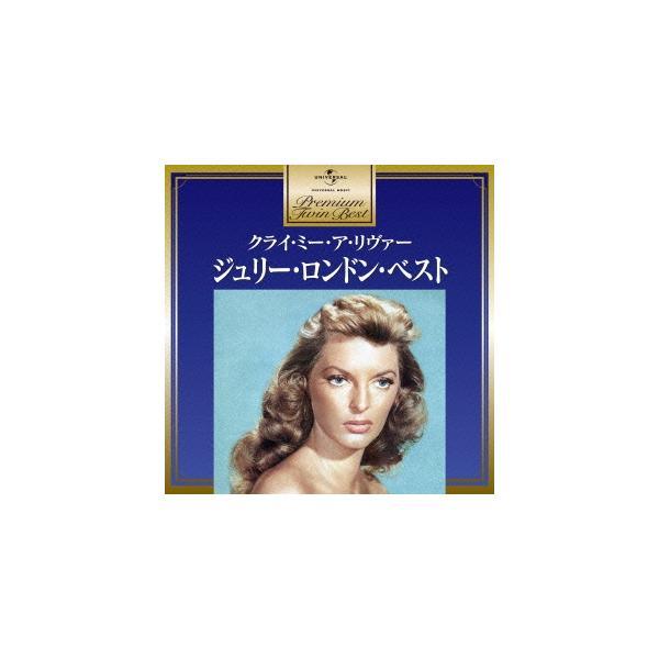 Julie London ジュリー・ロンドン・ベスト CD
