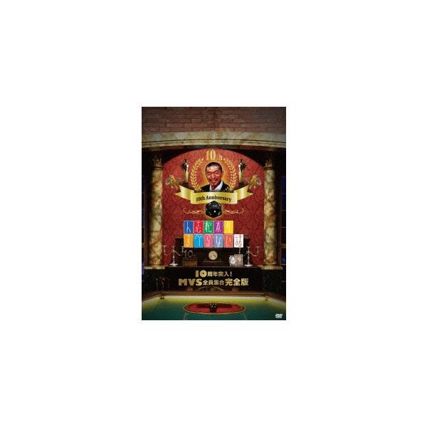 松本人志 人志松本のすべらない話 10周年突入!MVS全員集合 完全版<初回限定版> DVD
