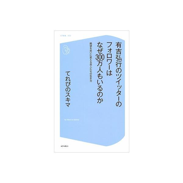 てれびのスキマ 有吉弘行のツイッターのフォロワーはなぜ300万人もいるのか Book