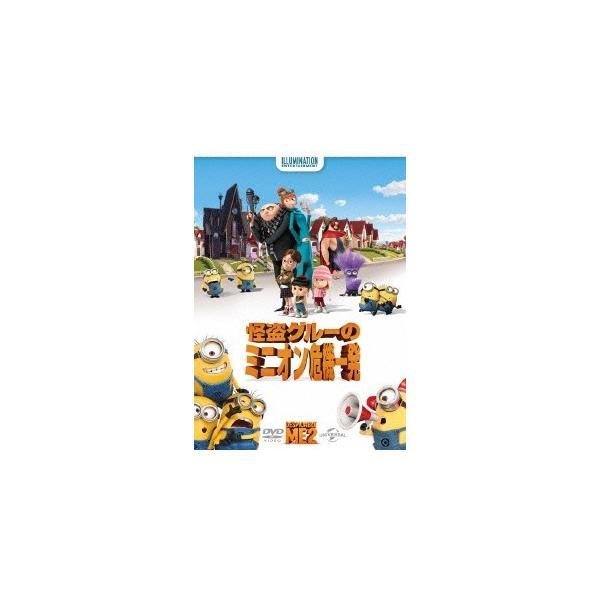 怪盗グルーのミニオン危機一発 DVD