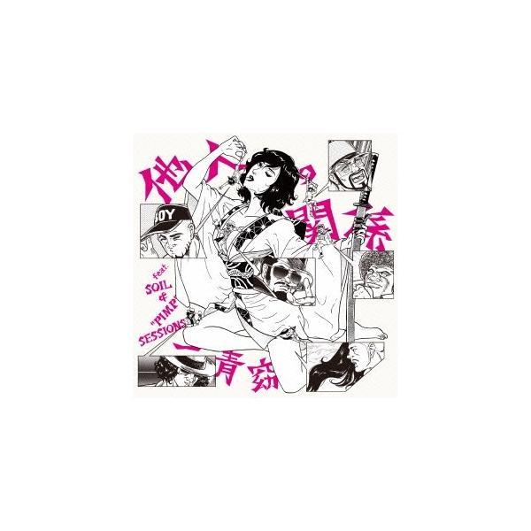 "一青窈 他人の関係 feat.SOIL&""""PIMP""""SESSIONS [CD+DVD]<初回限定盤> 12cmCD Single"