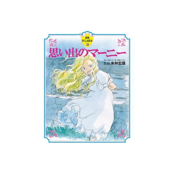 Joan G. Robinson 思い出のマーニー 徳間アニメ絵本35 Book
