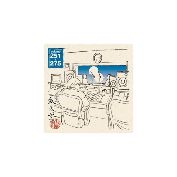 松本人志 放送室 VOL.251〜275 CD ROM