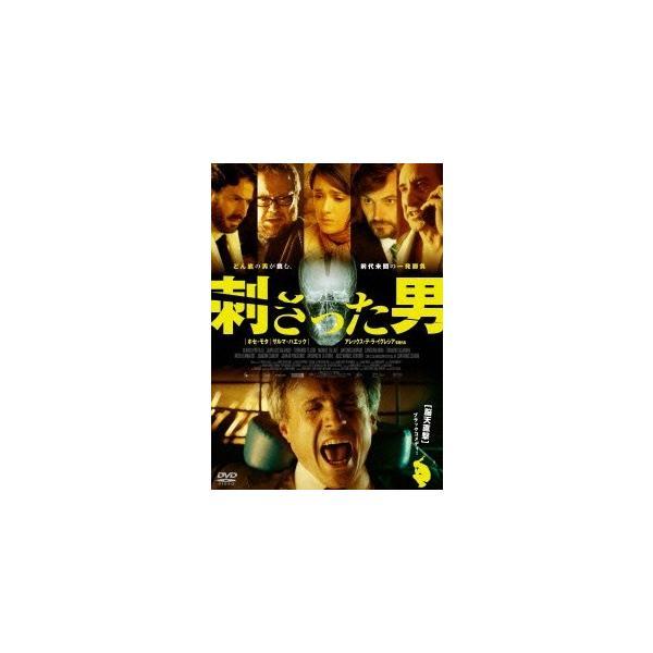 刺さった男 DVD