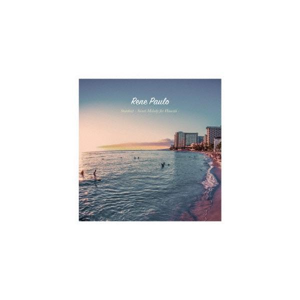Rene Paulo スターダスト〜スウィート・メロディー・フォー・ハワイ〜 CD