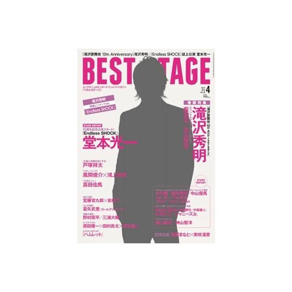 BEST STAGE 2015年4月号 Magazine