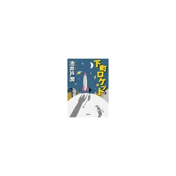 池井戸潤 下町ロケット Book