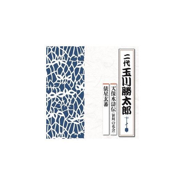 玉川勝太郎[二代目] 天保水滸伝(笹川の花会)/俵星玄蕃 CD