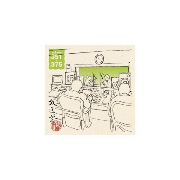 松本人志 放送室 VOL.351〜375 CD ROM
