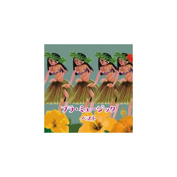 Various Artists フラ・ミュージック ベスト CD