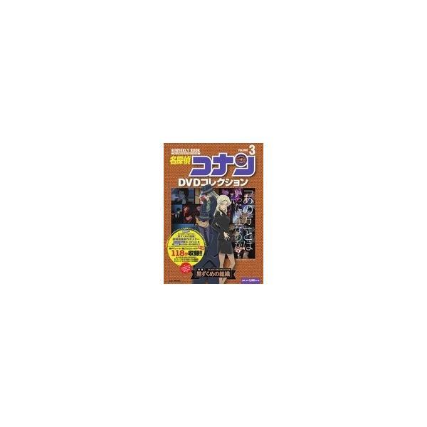 名探偵コナンDVDコレクション 3 [BOOK+DVD] Mook