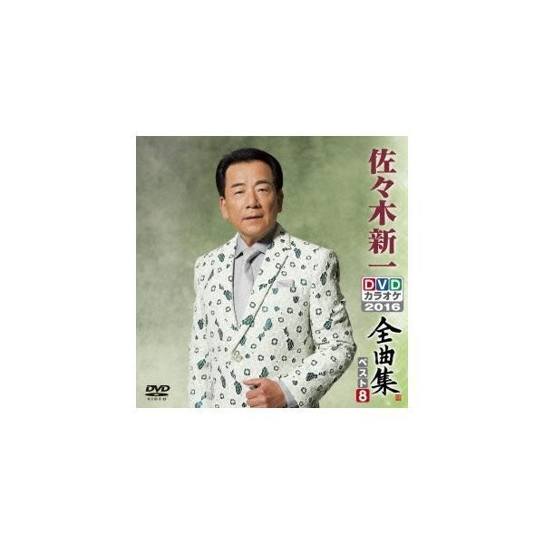 佐々木新一 佐々木新一DVDカラオケ全曲集ベスト8 2016 DVD