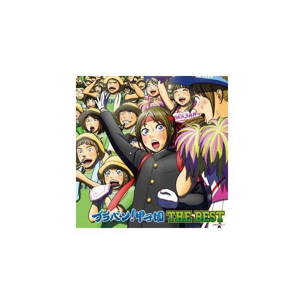 Various Artists ブラバン!甲子園 THE BEST CD