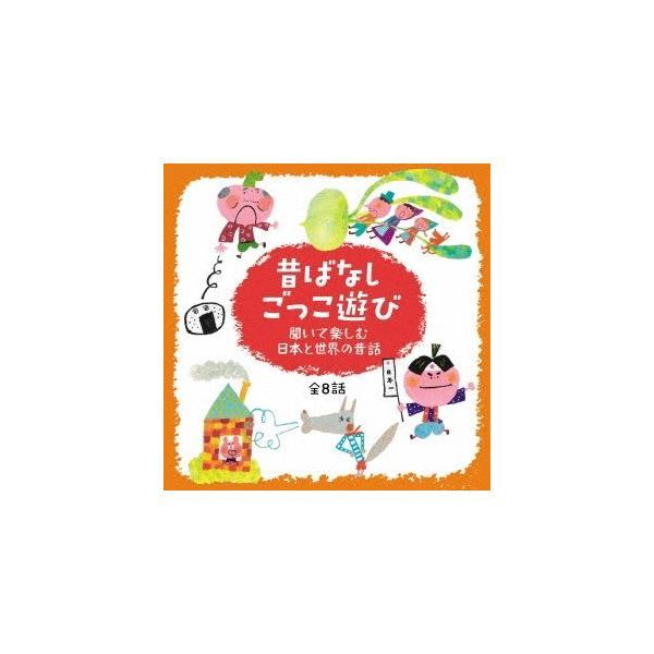Various Artists 心がぐんと盛り上がる! 昔ばなしごっこ遊び 〜聞いて楽しむ日本と世界の昔話〜 CD