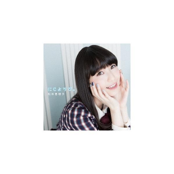 松井恵理子 にじようび。 [CD+Blu-ray Disc]<初回限定盤> CD