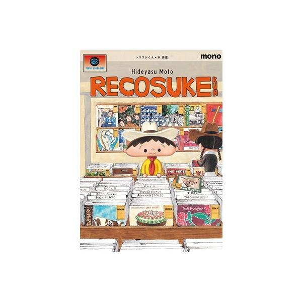 本秀康 レコスケくん 20th Anniversary Edition Book